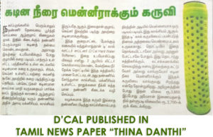 Tamil New Paper thina Danthi