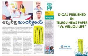 Telugu News Paper V6 Velugu